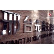 先腾光电科技有限公司宣传片 英文 (228播放)