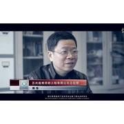 阿文影视--------无锡科依德光电科技有限公司宣传片 (66播放)