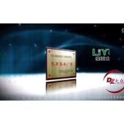 莱亚士光电科技有限公司企业宣传片 (124播放)