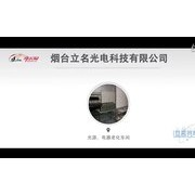 烟台立名光电科技有限公司宣传片 (234播放)