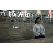 先腾光电科技有限公司宣传片 中文 (65播放)