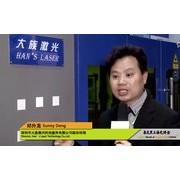 2013慕尼黑上海光博会_深圳市大族激光科技服务有限公司_邓升龙 (75播放)