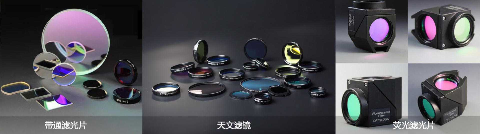 Yulong Optics Optical Filter2