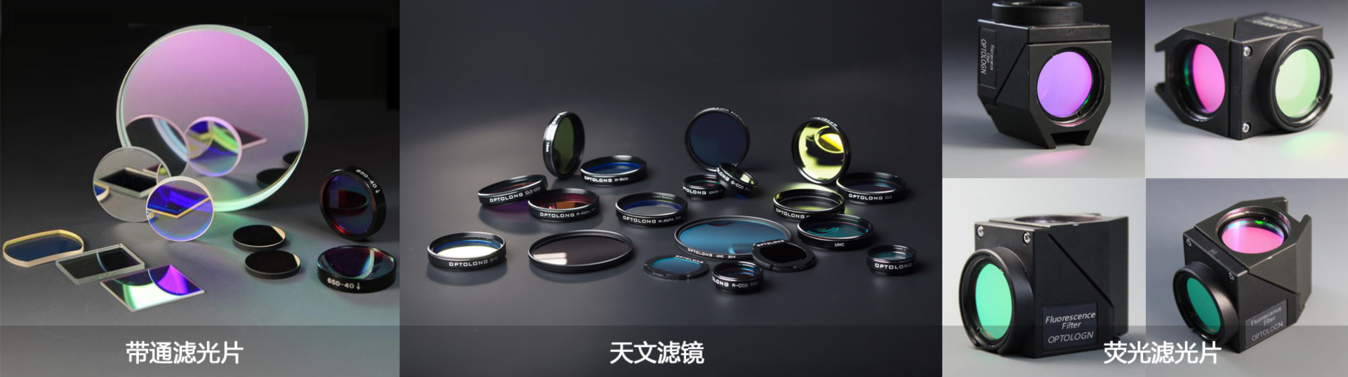 Yulong Optics Optical Filter2