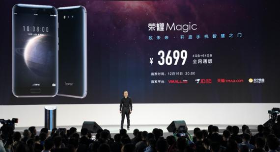 荣耀Magic大谈人工智能,互联网手机进入2.0时代?