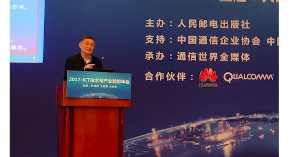 韦乐平:实现全光网分三步走 电信2018年实现90%百兆到户