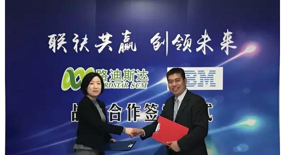 IBM与路迪斯达达成战略合作,欲打造下一代的供应链模式
