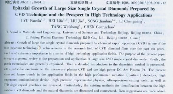 CVD金刚石大单晶外延生长及高技术应用前景