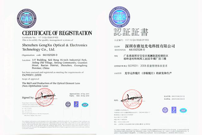 赓旭光电ISO14001认证证书.jpg