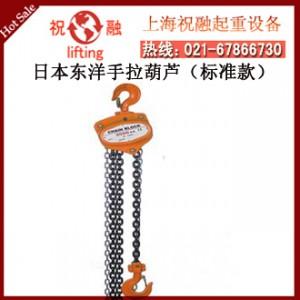 东洋手拉葫芦|东洋葫芦株式会社|上海总代