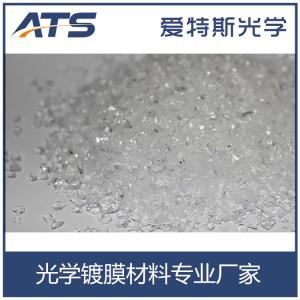 厂家批发 爱特斯 二氧化硅 晶体颗粒 光学镀膜材料