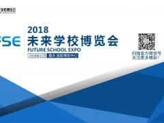 首届校博会2018未来学校教育展