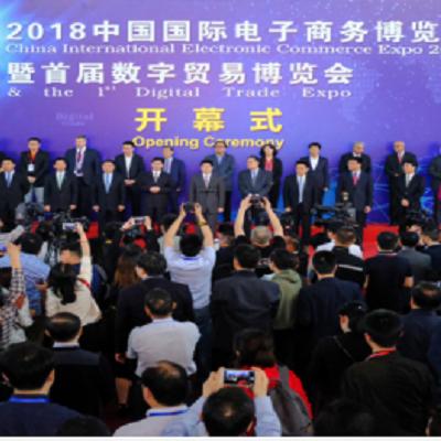 中国国际电子商务博览会