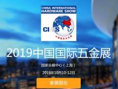 2019上海国际五金展CIHS