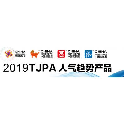 早教机构2019上海幼教展CPE