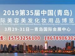 2019年青岛美博会  展会信息FRIAR