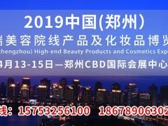 2019年郑州美博会 标展展位及缴费
