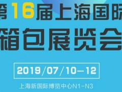 2019中国上海箱包展