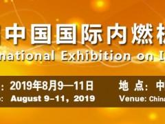 2019中国(北京)国际内燃机及零部件博览会