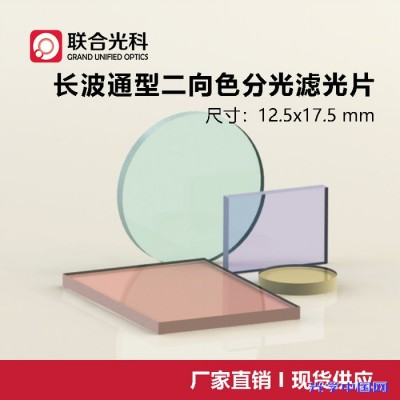 联合光科 二向色长波通滤光片 尺寸12.5x17.5mm 浮法玻璃B270