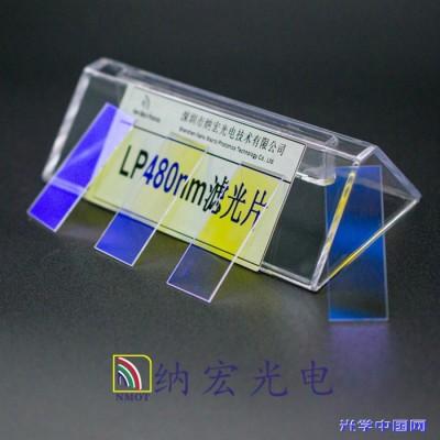 【纳宏】 供应LP长波通滤光片 滤光片 480nmLP滤光片  厂家直销 品质保障