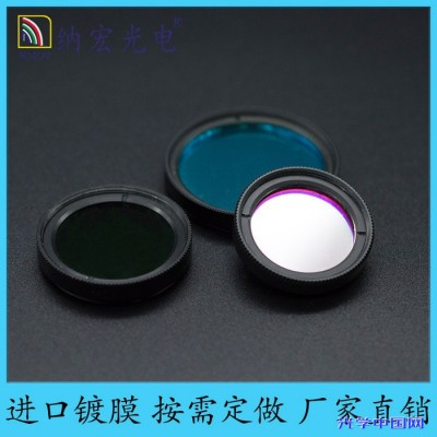 纳宏光电BP825 BP825nm窄带滤光片