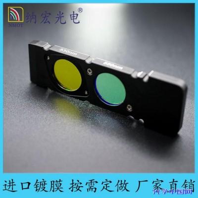 纳宏 厂家可定制双陷波滤光片