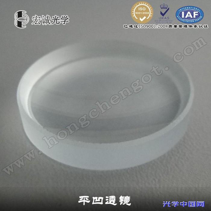 玻璃透镜、55MM平凸透镜,平凹透镜工厂生产技术、凸凹透镜