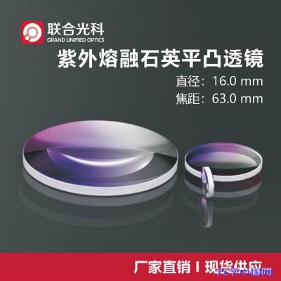 紫外熔融石英平凸透镜 直径D=16.0mm 焦距F=63.0mm 增透膜