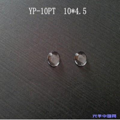 于鹏10MM平凸 LED透镜