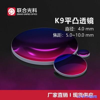 K9平凸透镜 直径D=4.0mm 焦距F=5.0~10.0mm 增透膜