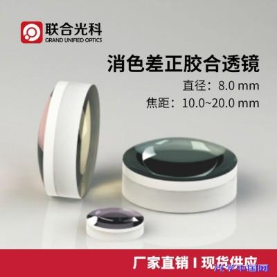 联合光科 消色差正胶合透镜 直径D=8.0mm 焦距F=10.0mm~20.0mm