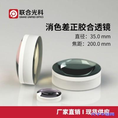 联合光科 消色差正胶合透镜 直径D=35.0mm 焦距F=200.0mm