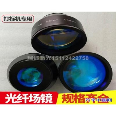 1064nm扫描范围150*150F=210mm光纤场镜
