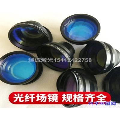 1064nm光纤打标机专用场镜110*110F160mm