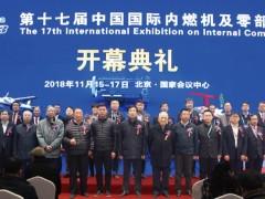 2019北京国际内燃机展「中国国际展览中心」