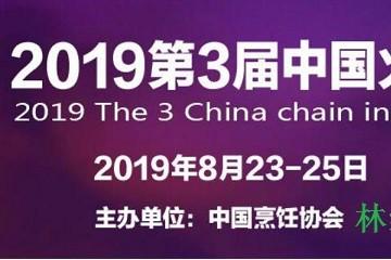 2019中国火锅展