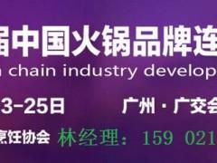 2019中国广州火锅展
