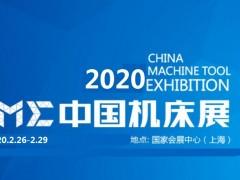 2020上海cme机床展附件