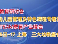 2019国际教育装备展/上海幼教展