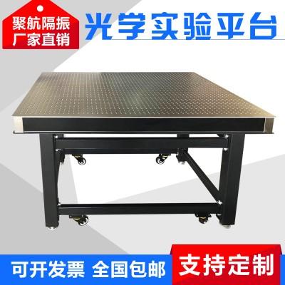 JH-QB-轻便光学平台