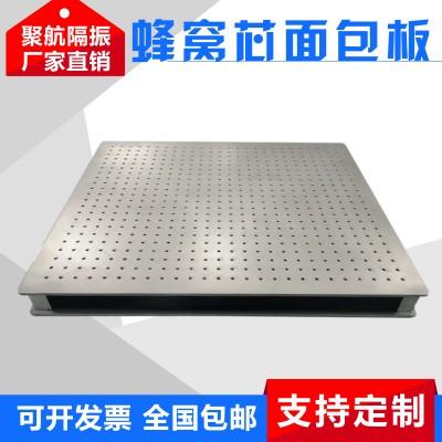JH-MB 光学面包板