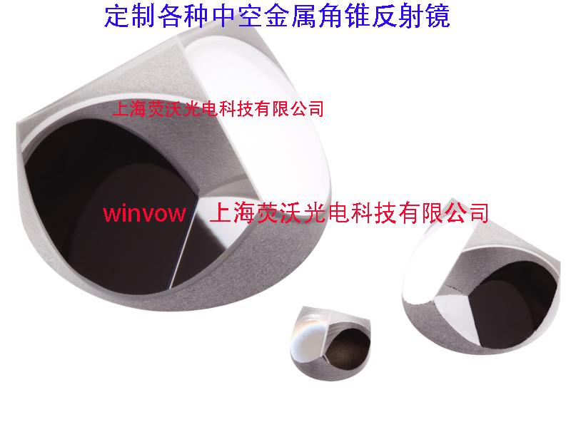 中空金属回射镜 角锥反射镜 镀金  10-100mm