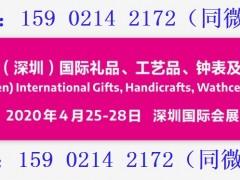 2020深圳工艺品展