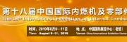 2019北京2.2w内燃机及再制造展
