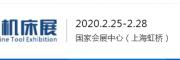2020上海NO..1国际机床及附件展