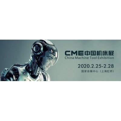 中国机床展2020上海cme机床展