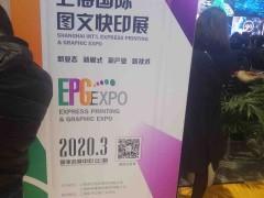 个人化打印设备2020上海图文快印展