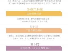 广告行业2020上海广印展apppexpo
