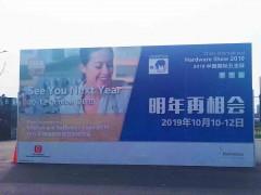 科隆五金展2019上海国际五金及紧固件展